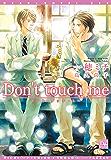 Don't touch me (ディアプラス文庫)