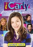 iCarly(アイ・カーリー) シーズン1 VOL.1(日本語吹き替え版) [DVD]