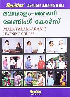 Buy Spoken Arabic (Malayalam)|Third Edition 2014 Book Online