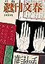 週刊文春 1月31日号[雑誌]