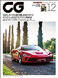 CG(CAR GRAPHIC)2019年12月号 [雑誌]