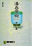 湯呑茶碗 (祥伝社文庫)