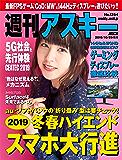 週刊アスキーNo.1254(2019年10月29日発行) [雑誌]