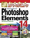 今すぐ使えるかんたん Photoshop Elements 14
