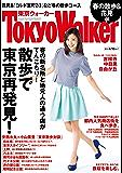 TokyoWalker東京ウォーカー 2014 No.07 [雑誌]