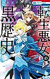 転生悪女の黒歴史 2 (花とゆめコミックス)