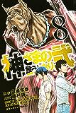 神さまの言うとおり弐(8) (週刊少年マガジンコミックス)