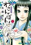 わさんぼん 1 (まんがタイムコミックス)