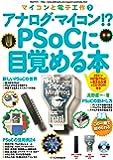 アナログ・マイコン!? PSoCに目覚める本(28ピンDIP型PSoC&書き込み器&CD-ROM付き) (マイコンと電子工作)