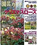 園芸ガイド 2020年 01月 冬号
