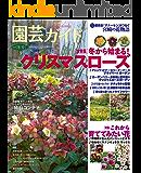 園芸ガイド 2020年 01 月冬号 [雑誌]