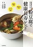 粉豆腐で健康長寿レシピ: 高野豆腐で簡単に作れる! 血糖値ダウン&コレステロール抑制のスーパーフード