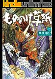 もののけ草紙 (壱) (ぶんか社コミックス)