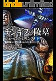 チンギスの陵墓 下 シグマフォースシリーズ (竹書房文庫)