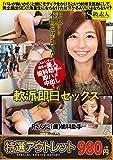 【特選アウトレット】 軟派即日セックス Rさん(21歳)歯科助手 / S級素人 [DVD]