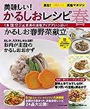 美味しい! かるしおレシピ 春 (saita mook)