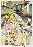 イムリ 14 (ビームコミックス)