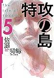 特攻の島 5 (芳文社コミックス)