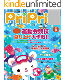 PriPri 2018年8月号 [雑誌]