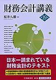 財務会計講義(第19版)