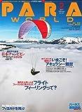 PARA WORLD (パラ ワールド) 2017年2月号