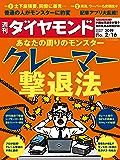 週刊ダイヤモンド 2019年2/16号 [雑誌]