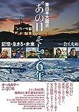 東日本大震災〝あの日〟そして6年: 記憶・生きる・未来