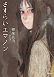 さすらいエマノン (徳間文庫)