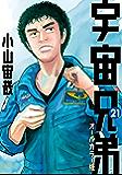 宇宙兄弟 オールカラー版(21) (モーニングコミックス)