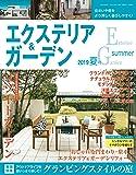 エクステリア&ガーデン2019年夏号No.60