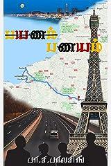பயணம் (இல்லை) பணயம் / Payanam illai Panayam: திக்...திக்...காமெடி (Tamil Edition) Kindle Edition