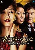 ツマガカエッテキタフクシュウトウラギリノハテニディーブイディーボックス6 妻が帰ってきた~復讐と裏切りの果てに~ DVD-BOX6