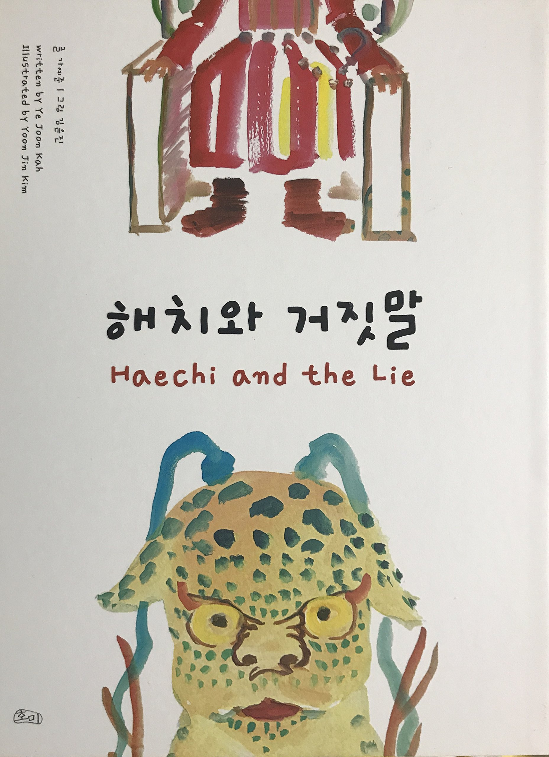 Read Online Haechi and the Lie 해치와 거짓말 pdf