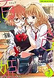 コミック百合姫 2017年3月号[雑誌]