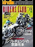 RIDERS CLUB (ライダースクラブ)2019年11月号 No.547(シフトチェンジの意識改革)[雑誌]