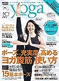 ヨガジャーナル日本版vol.63 (yoga JOURNAL)