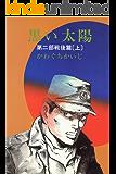 黒い太陽 第二部 戦後篇(上) (かわぐちかいじ傑作選)