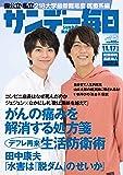サンデー毎日 2019年 11/17号 【表紙:佐藤勝利(SexyZone)&高橋海人(King&Prince)】