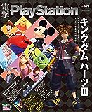 電撃PlayStation Vol.671 【アクセスコード付き】 [雑誌]