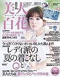 美人百花(びじんひゃっか) 2018年 08 月号 [雑誌]