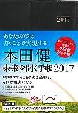 本田健 未来を開く手帳2017