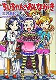 ちぃちゃんのおしながき 15 (バンブー・コミックス)