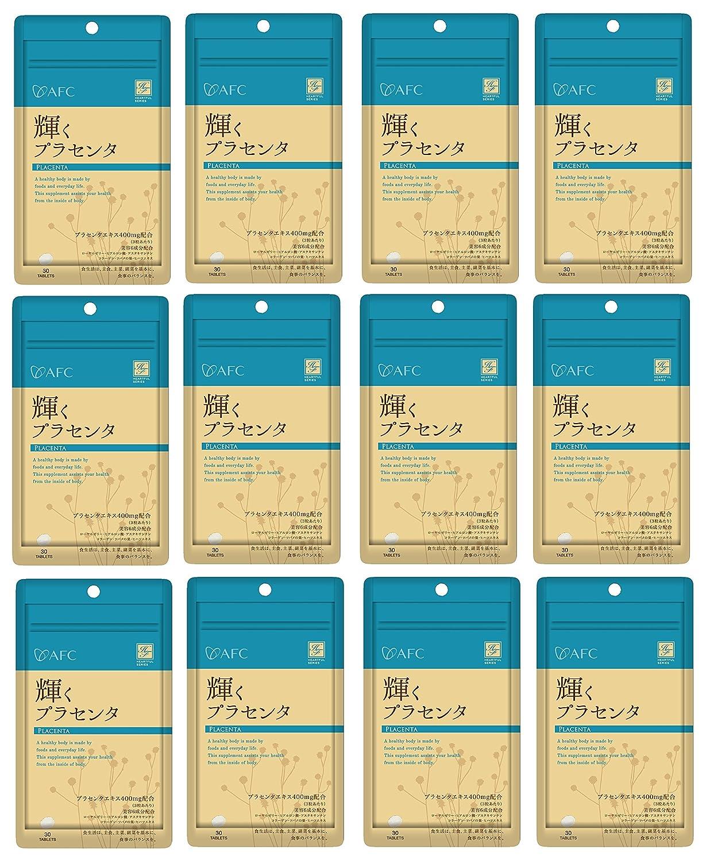 【X12個セット】 AFC ハートフルS 輝く プラセンタ 30粒 (約10日分) 【国内正規品】 B01LWUAS4M