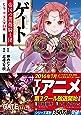 ゲート帝国の薔薇騎士団ピニャ・コ・ラーダ14歳 1 (アルファポリスCOMICS)