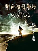 硫黄島からの手紙(字幕版)