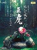 NHK大河ドラマ「おんな城主 直虎」 ピアノ・ソロ アルバム (NHK出版オリジナル楽譜シリーズ)