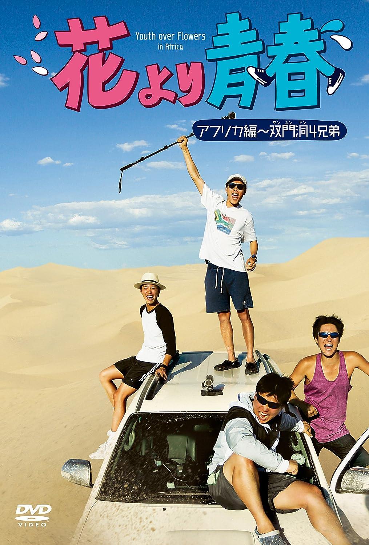 花より青春~アフリカ編 双門洞(サンムンドン)4兄弟 DVD-BOX(7枚組) B06XXHSHBR
