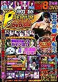 パチンコ必勝ガイド PREMIUM DVD-BOX (GW MOOK 325)