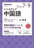 NHKラジオ レベルアップ中国語 2018年 07 月号 [雑誌]