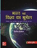 Bharat Evam Vishwa Ka Bhugol